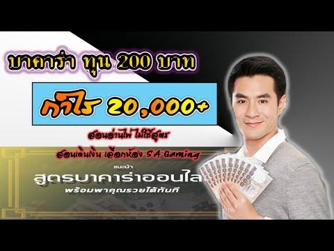 สอน เทคนิค บาคาร่า ทุน 200 บาท กำไร 20,000+ sa gaming 66