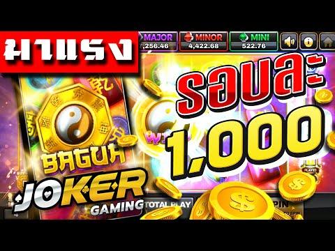 สล็อต Joker Gaming – โบนัส บวกรอบล่ะ1,000