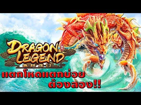 สล็อตออนไลน์ ฟรีเครดิต Dragon Legend แตกโหด ต้องลอง!!