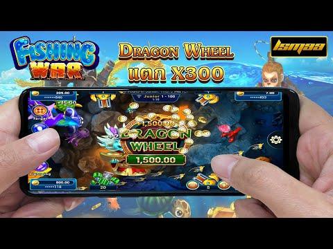 เกมยิงปลา Fishing War เล่นแค่นี้พอ Dragon Wheel X300