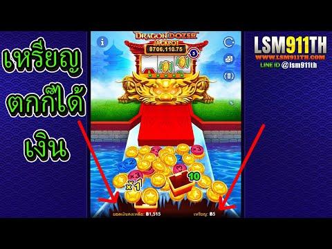 ทางเข้า Lsm99 l สอนเล่นเกม Dragon Dozer เหรียญตกก็ได้เงิน