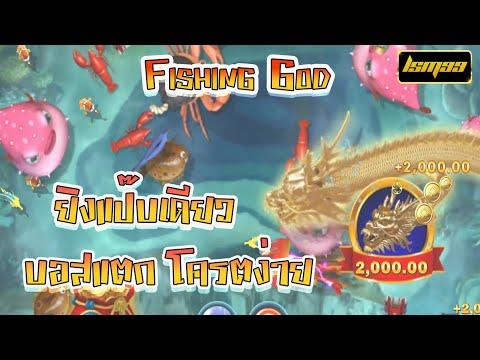 #lsm99 เกมยิงปลา Fishing God ยิงแป๊บเดียว บอสแตกโครตง่าย 2000++