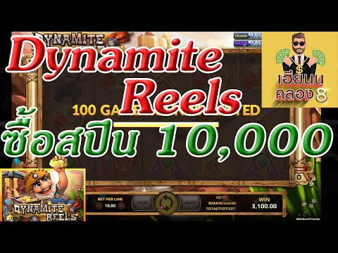 [SLOTXO] สอน ซื้อสปินเกม Dynamite Reels ดาวน์โหลด slotxo